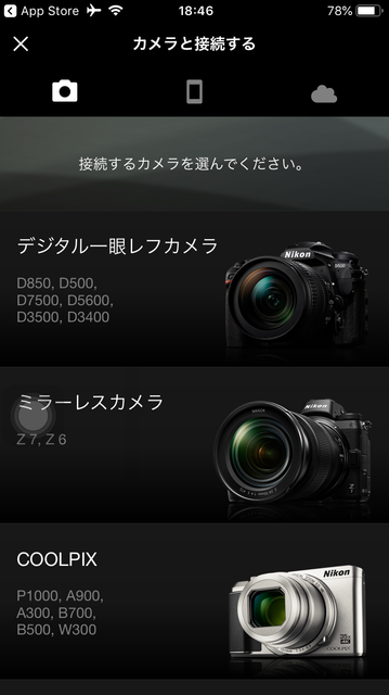 Nikon P1000 Screen01.PNG