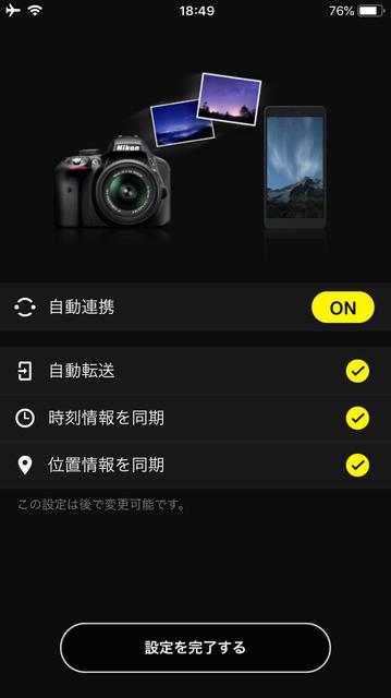 Nikon P1000 Screen05.PNG