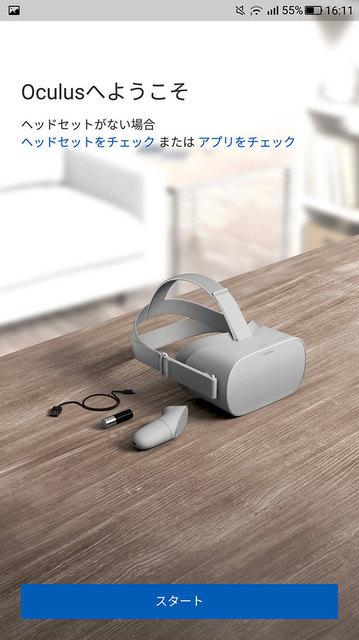 Oculus-GO-Screen02.jpg
