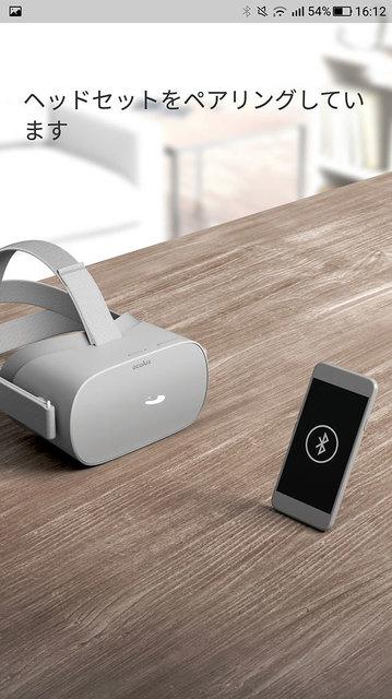 Oculus-GO-Screen05.jpg