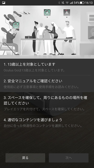 Oculus-GO-Screen08.jpg