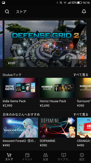 Oculus-GO-Screen09.jpg