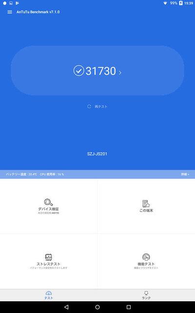 SZJ-JS201-Screen05.jpg