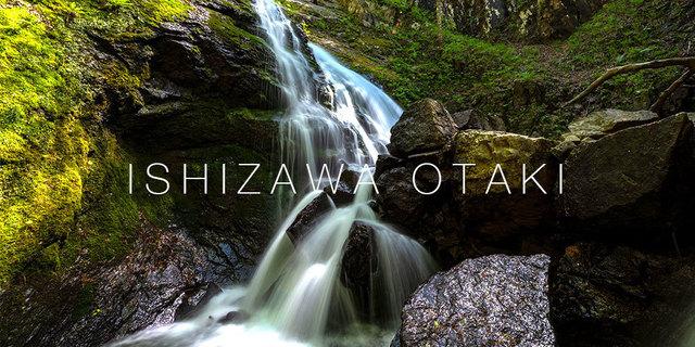 ishizawaotaki2019spring.jpg