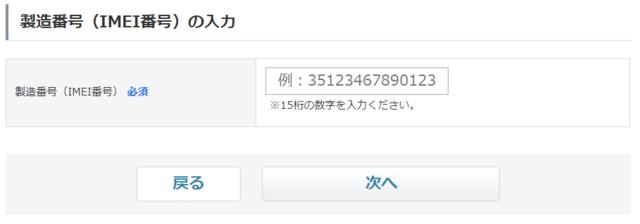 602SH SIM Lock-05.PNG