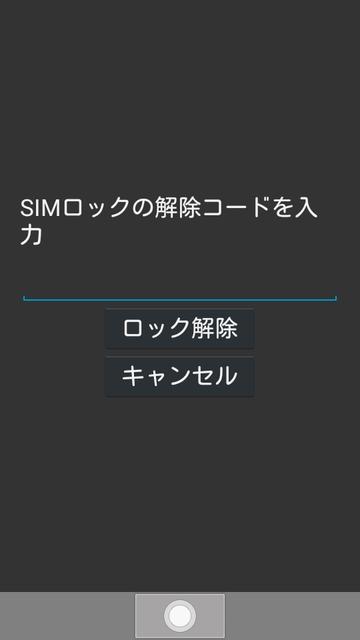 602SH SIM Lock-08.png