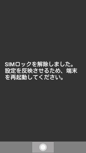 602SH SIM Lock-09.png