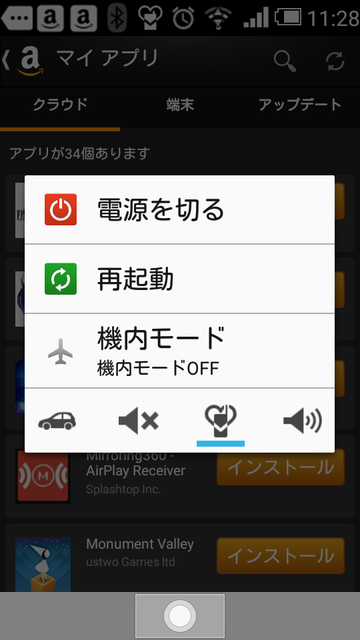 602SH Screen-18.png