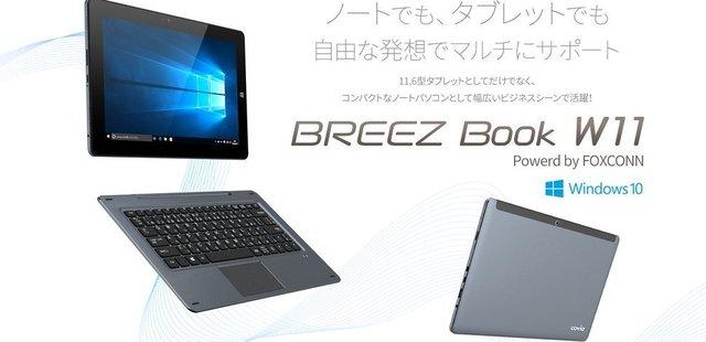 BREEZ Book W11 Pre-01.png