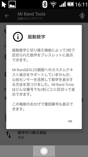 Mi Band 2 602SH-05.png