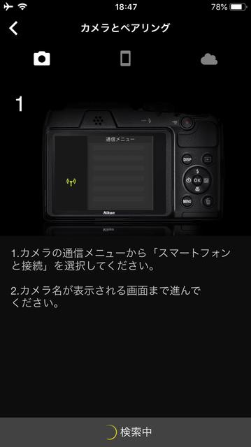 Nikon P1000 Screen02.PNG
