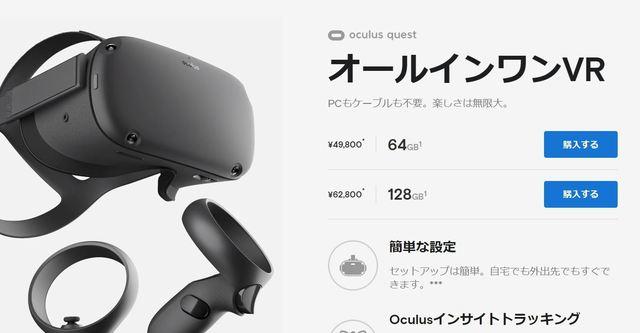 Oculus Quest 01.JPG