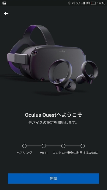 OculusQuest-Screen02.jpg