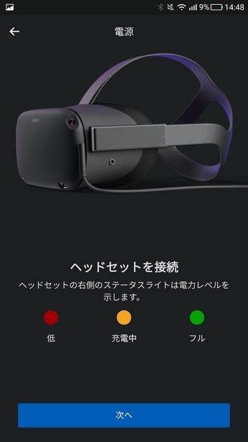 OculusQuest-Screen03.jpg