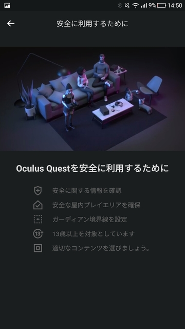 OculusQuest-Screen08.jpg