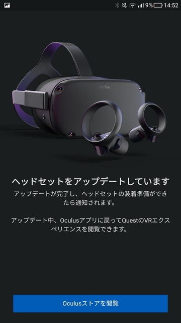 OculusQuest-Screen09.jpg