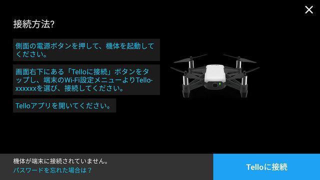 Tello-Screen02.jpg