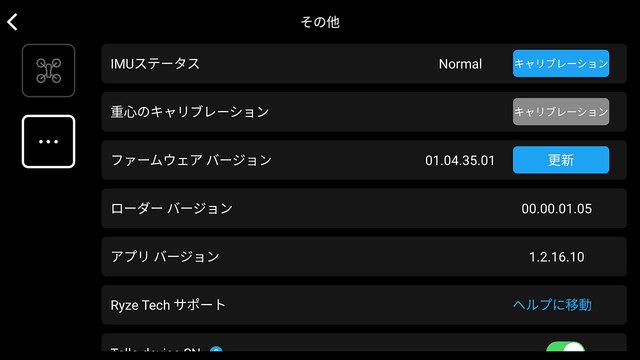 Tello-Screen08.jpg