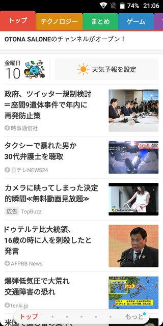 UMIDIGI-S2-Screen23.jpg