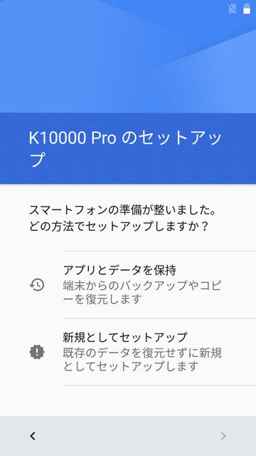 OUKITEL K10000 Pro-Screen02.png