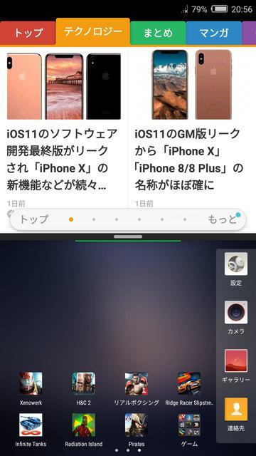 Nubia-Z17-Mini-Screen45.jpg