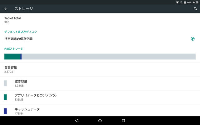 VOYO-Q101-Screen07.jpg
